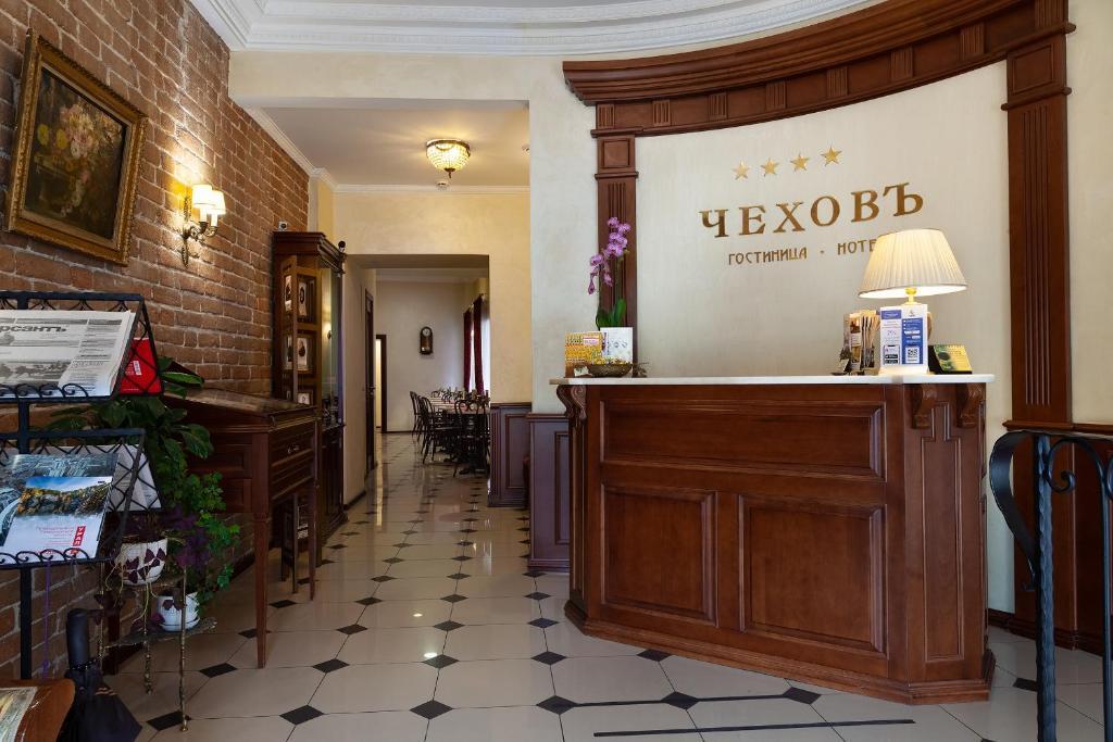 Лобби или стойка регистрации в Чехов Отель сети Оригинальные Отели