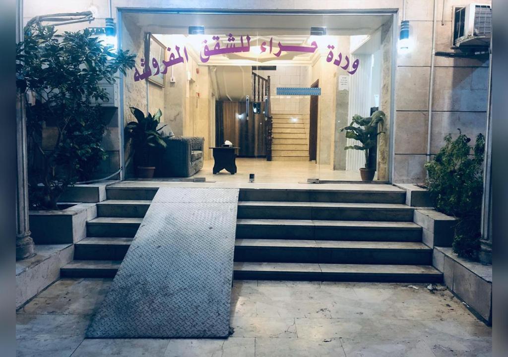A fachada ou entrada em وردة حراء للشقق المفروشة