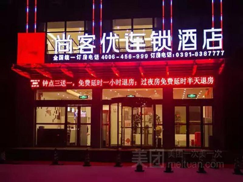 Thank Inn Chain Hotel henan jiaozuo boai county binhe road
