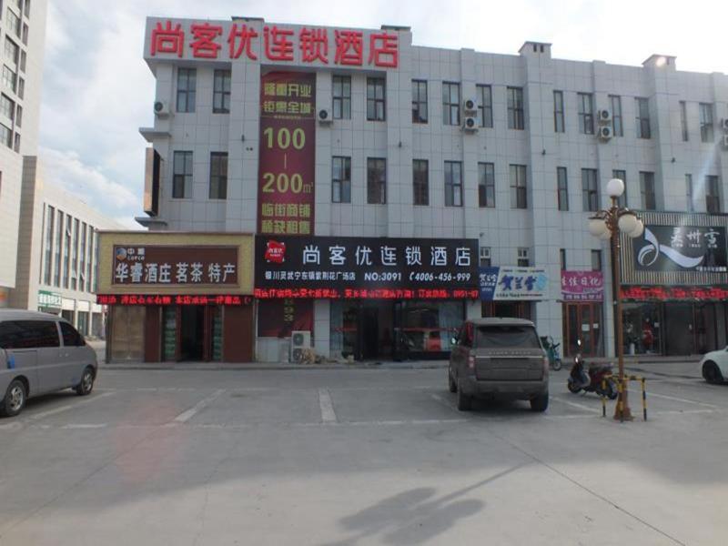 Thank Inn Chain Hotel ningxia yinchuan lingwu city ningdong town zijinghua square