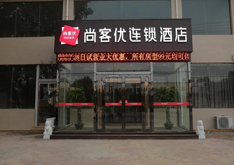 Thank Inn Chain Hotel henan xuchang changge xinhua west road health school