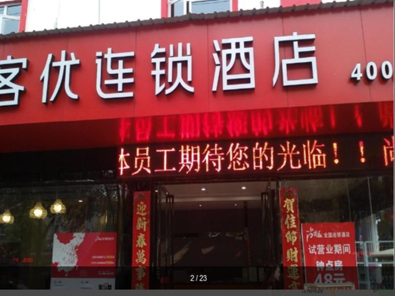 Thank Inn Chain Hotel jiangxi yichun zhangshu city cultural square