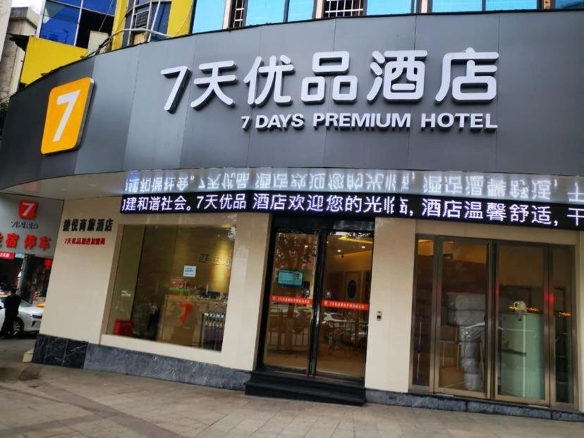 7 Days Premium Yichun Gaoshi Road Branch