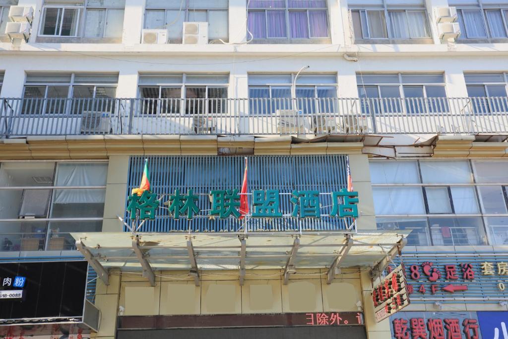 GreenTree Alliance JiangSu SuZhou Industrial Park LianFeng Plaza Hotel