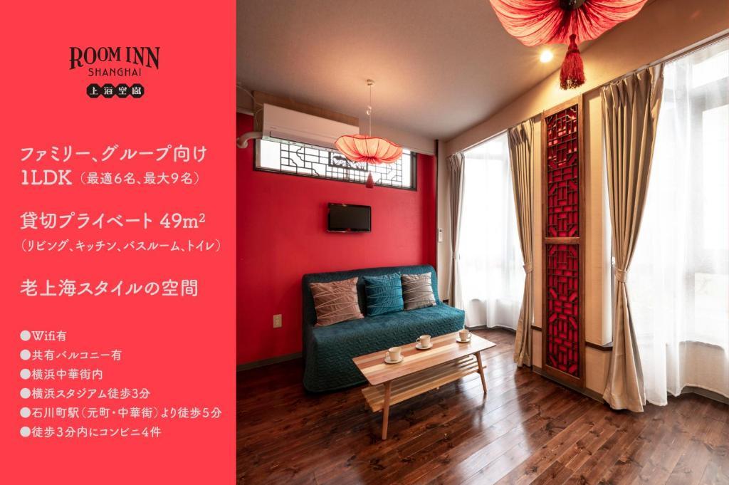 A seating area at Room Inn Shanghai 横浜中華街 Room3
