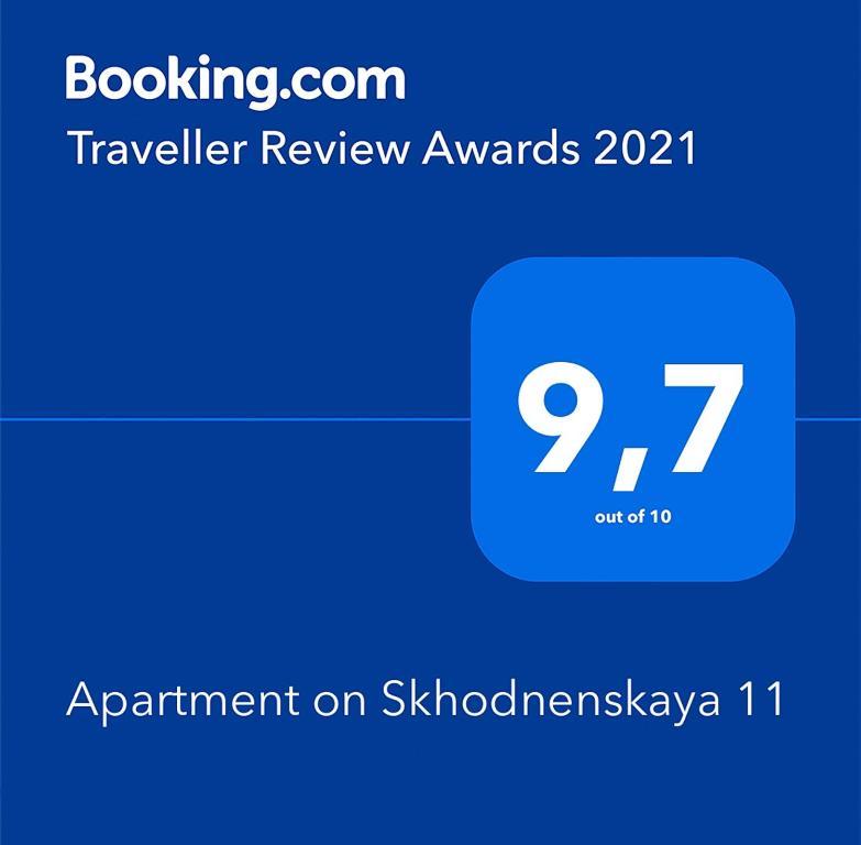 Сертификат, награда, вывеска или другой документ, выставленный в Apartment on Skhodnenskaya 11