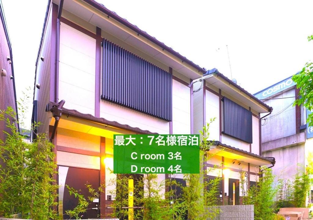 Uji - Apartment - Vacation STAY 88592