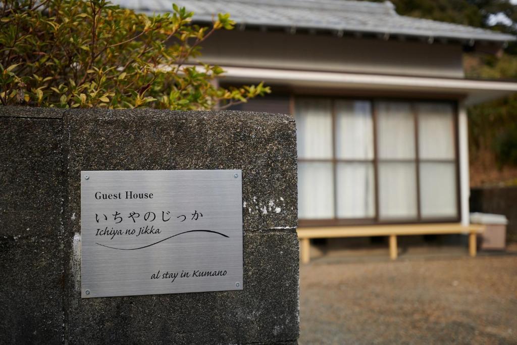 Ichiya no jikka / Vacation STAY 78859
