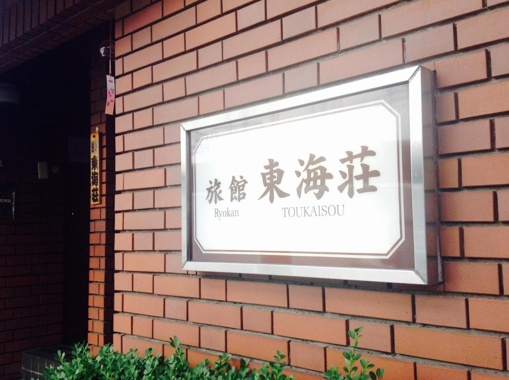 The logo or sign for the ryokan