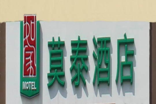 Motel Yanji Juzi Street Department Store Building