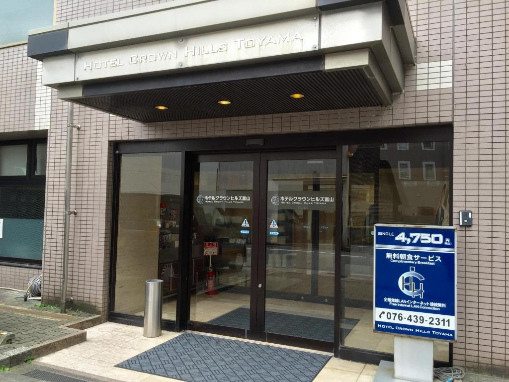 The facade or entrance of Hotel Crown Hills Toyama