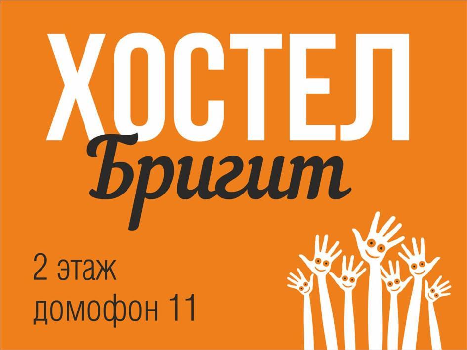 Сертификат, награда, вывеска или другой документ, выставленный в Hostel Brigit na Ladojskoy
