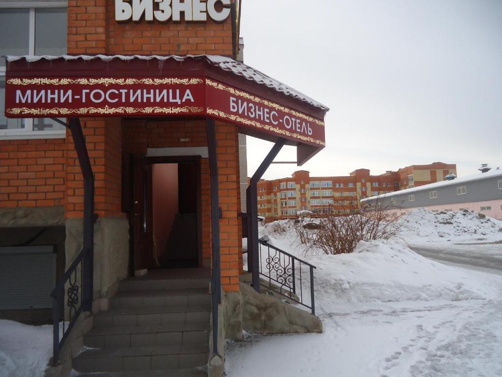 Business Hotel зимой