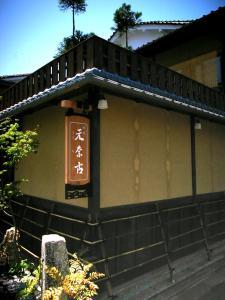 Het gebouw waarin de ryokan zich bevindt