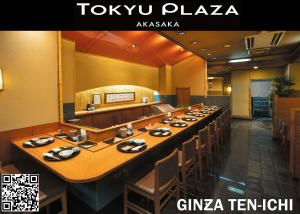 A restaurant or other place to eat at Akasaka Excel Hotel Tokyu