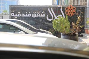 علامة الشقة الفندقية التجارية أو الشعار