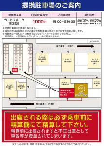 The floor plan of Hotel Raffinato Sapporo