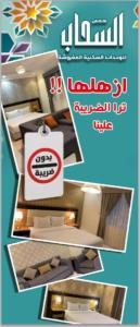 A planta de Hams Alsihab Aparthotel