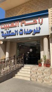 A fachada ou entrada em Rahat Almabeet Residential Suites شقق راحة المبيت للوحدات السكنية