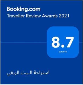 Um certificado, prêmio, placa ou outro documento exibido em استراحة البيت الريفي