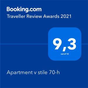 Сертификат, награда, вывеска или другой документ, выставленный в Apartment v stile 70-h