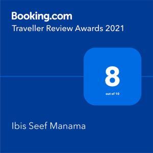 شهادة أو جائزة أو لوحة أو أي وثيقة أخرى معروضة في ibis Seef Manama