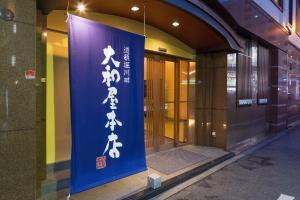 야마토야 혼텐 료칸 오사카