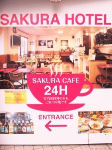 The lounge or bar area at Sakura Hotel Hatagaya