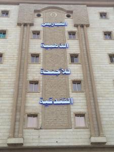 A fachada ou entrada em Al Nabarees Al Zahabya Furnished Units