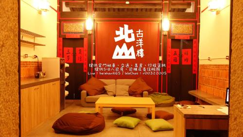 A seating area at Beishan Old Western Style Hostel