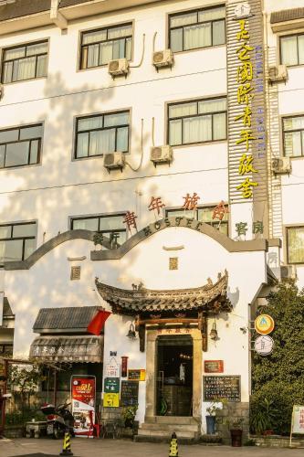 Kunlun International Youth Hostel Huangshan City