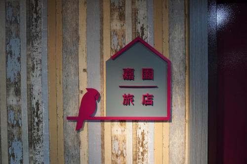 台南嘉園旅店 Jia Inn