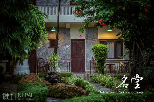 Mingtang Garden Cottage 名堂花园度假屋