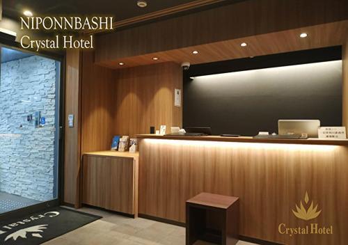 日本橋クリスタルホテルのロビーまたはフロント