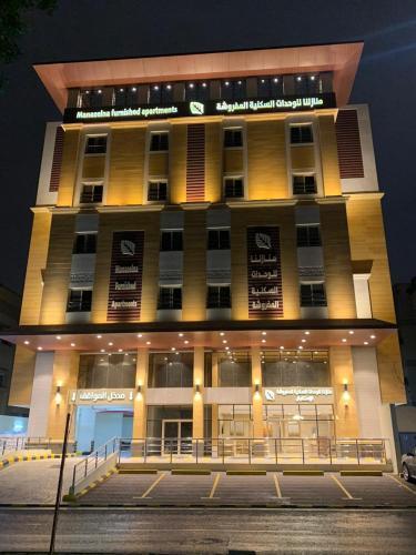 منازلنا للأجنحة الفندقية Manazelna aparthotel للمحصنين فقط