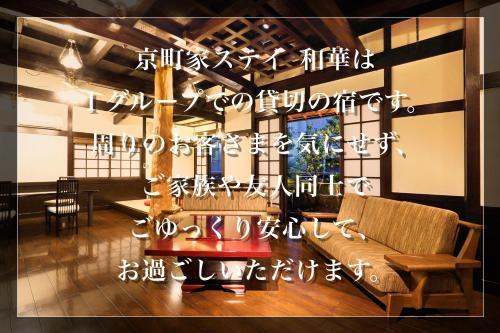 The lounge or bar area at Kyo-machiya Stay WAKA Fushimiinari