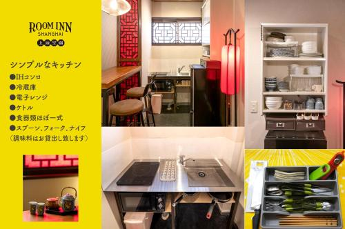 A kitchen or kitchenette at Room Inn Shanghai 横浜中華街 Room1-B