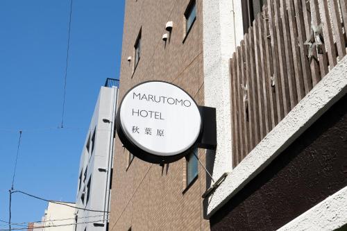OYO MARUTOMO HOTEL 秋葉原の外観または入り口