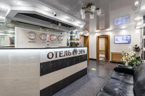 Лобби или стойка регистрации в Отель Эра на Седова