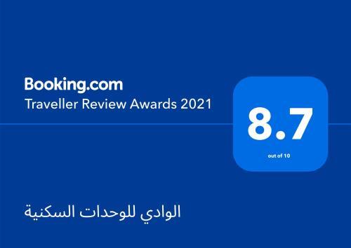 Um certificado, prêmio, placa ou outro documento exibido em الوادي للوحدات السكنية