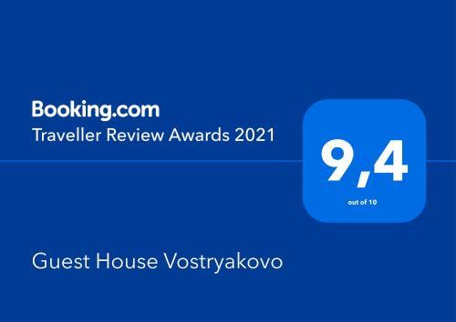 Сертификат, награда, вывеска или другой документ, выставленный в Гостевой Дом Востряково