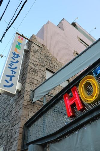 ラブホテルのロゴまたは看板