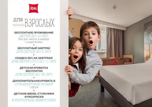 Семья в Ибис Краснодар Центр