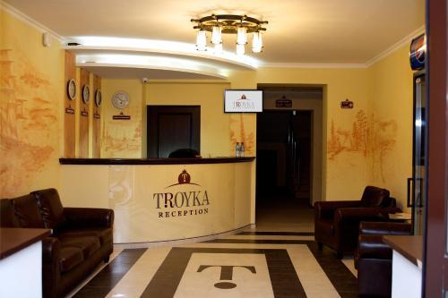 Лобби или стойка регистрации в Гостиница Тройка