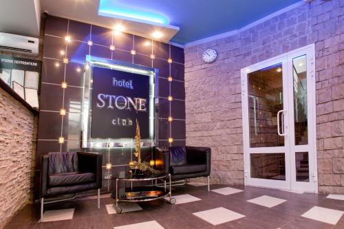 Лобби или стойка регистрации в Бутик Отель Stone
