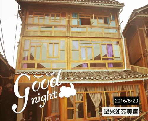 Фасад или вход в Zhaoxing Ruyuan Family Inn