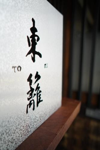 A certificate, award, sign, or other document on display at Ryokan Tori