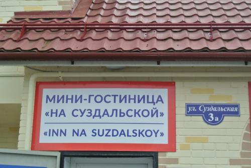Сертификат, награда, вывеска или другой документ, выставленный в Inn Na Suzdalskoy