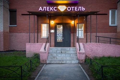 Фасад или вход в Алекс Отель на Косыгина