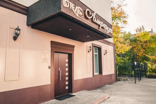 Фасад или вход в Alfa Hotel